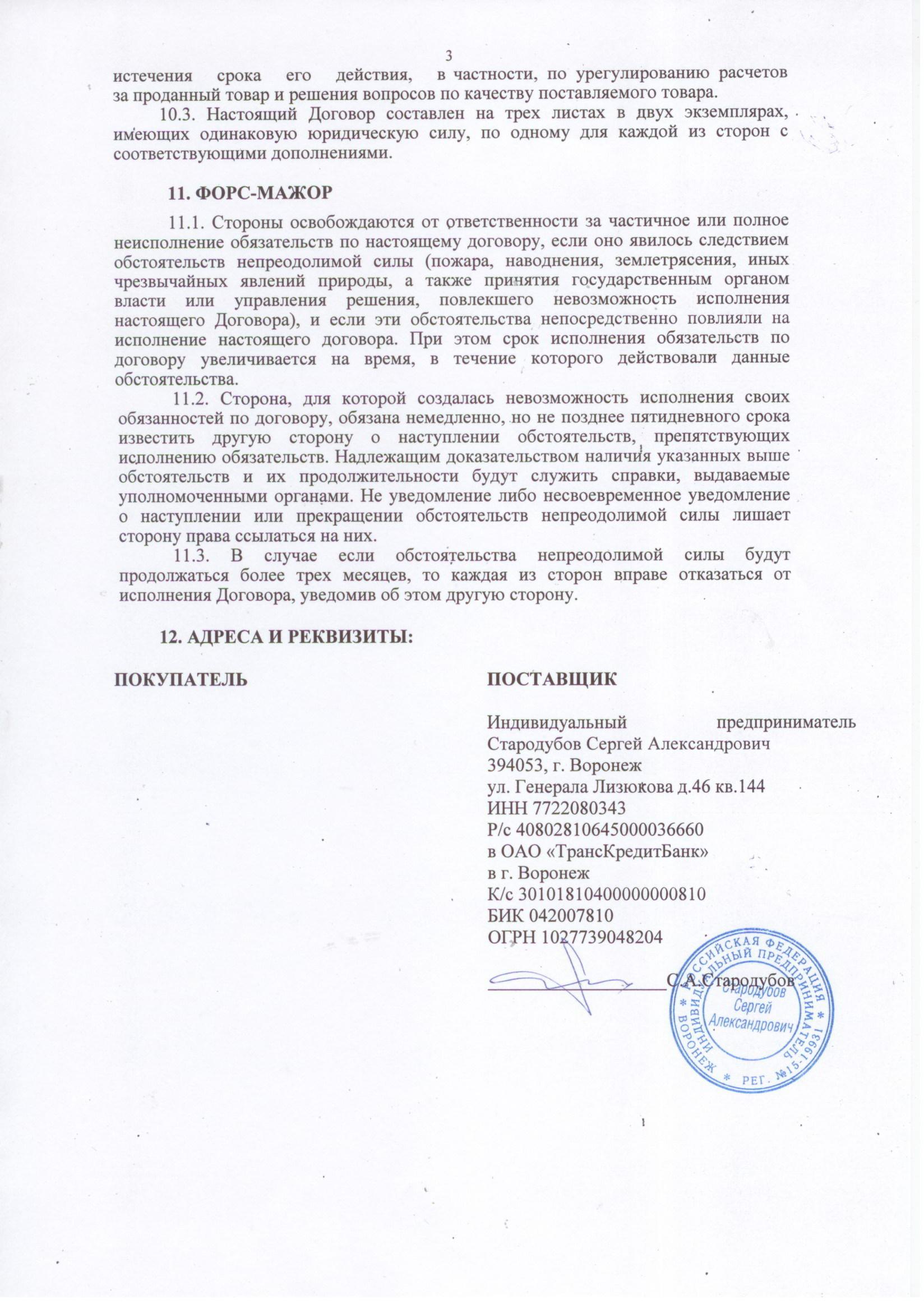 Договор подпись на каждом листе Диаспаре температура